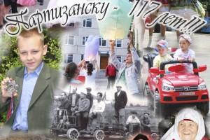 коллаж на день города 2013