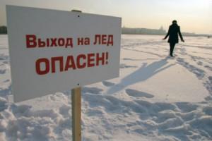 Опасный-лед