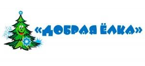 эмблема-ДОБРАЯ-ЕЛКА