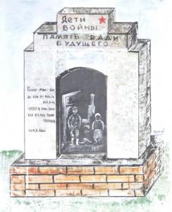 Эскиз памятника Детям войны