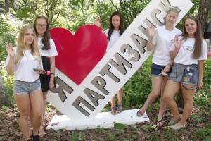 В любви городу признались сотни партизанцев