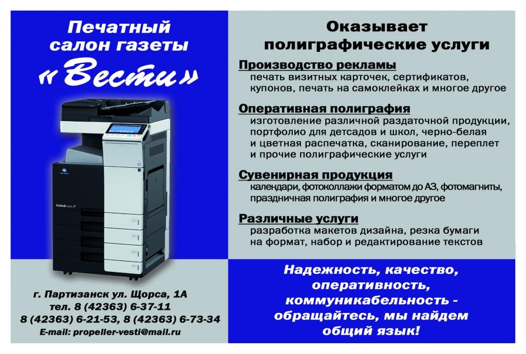 maket-listovki-14h10-tsv1-kopiya