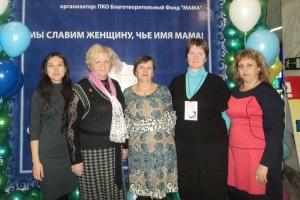 Партизанская делегация на Форуме матерей