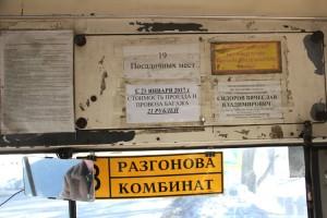 Новая цена за старый автобус