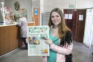 «Вести» - газета для всех!