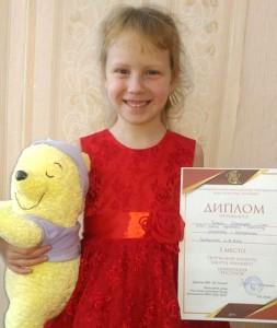 Победительница конкурса - Саша Русских