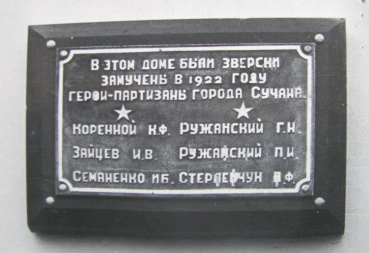 Мемориальная доска с именами погибших партизан