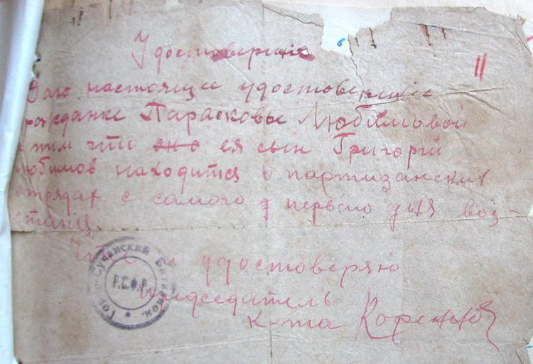 Бюрократические препоны можно преодолеть и увековечить правильное написание фамилии героя