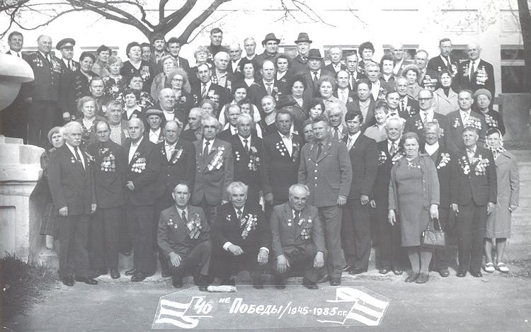 Встреча ветеранов в 1985 году к 40-летию Великой Победы