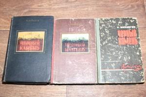Книга «Черный камень» была издана трижды
