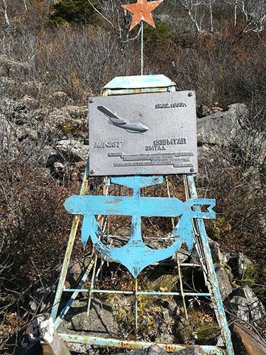 Мемориальная доска в память об экипаже торпедоносца на горе Лысый дед