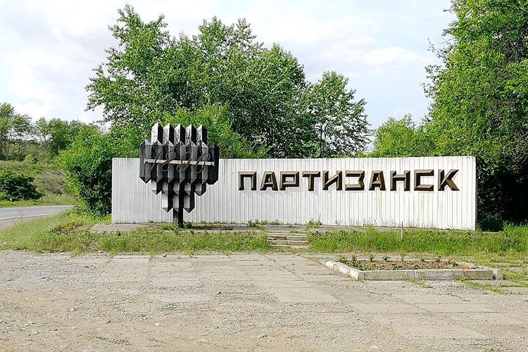 Стела на въезде в Партизанск