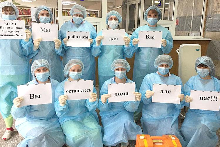 Приморские доктора присоединились к всероссийскому флешмобу и просят жителей оставаться дома, чтобы не дать коронавирусу шанс продолжить цепочку