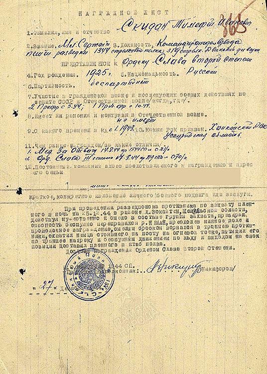 Наградной лист мл. сержанта Тимофея Скидана