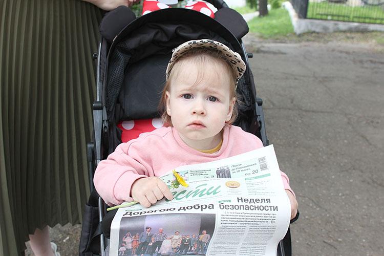 «Вести» - газета семейная