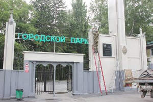 Горожане светло-бежевый цвет ворот парка одобрили