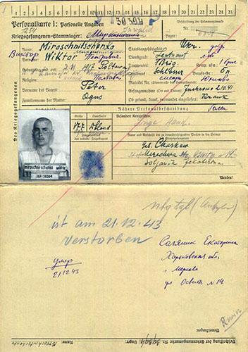 Карточка заключенного концлагеря, старшего  лейтенанта Красной армии Виктора Мирошниченко