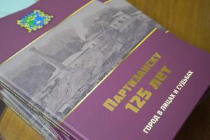Новая книга о Партизанске и его жителях: от зарождения рудника до наших дней